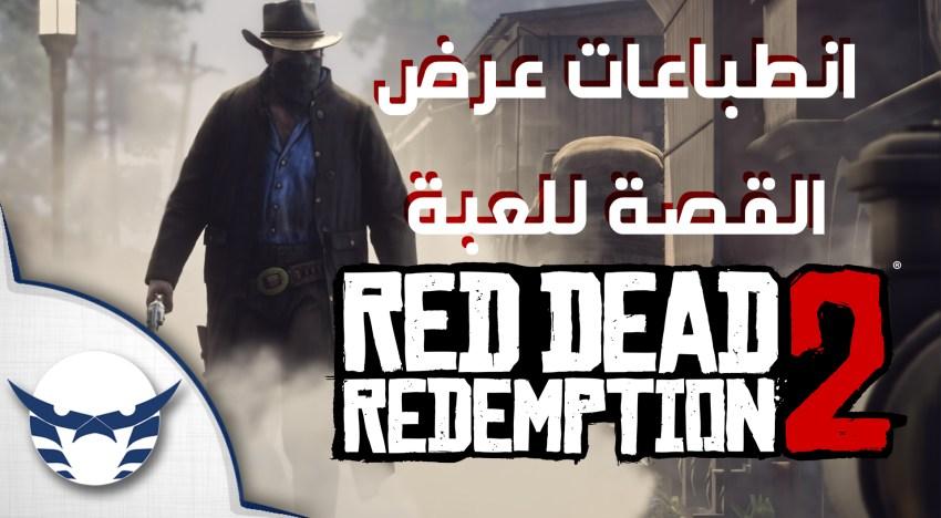 انطباعي و مناقشة فيديو القصة للعبة Red Dead Redemption 2