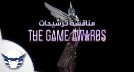 مناقشة ترشيحات The Game Awards 2017