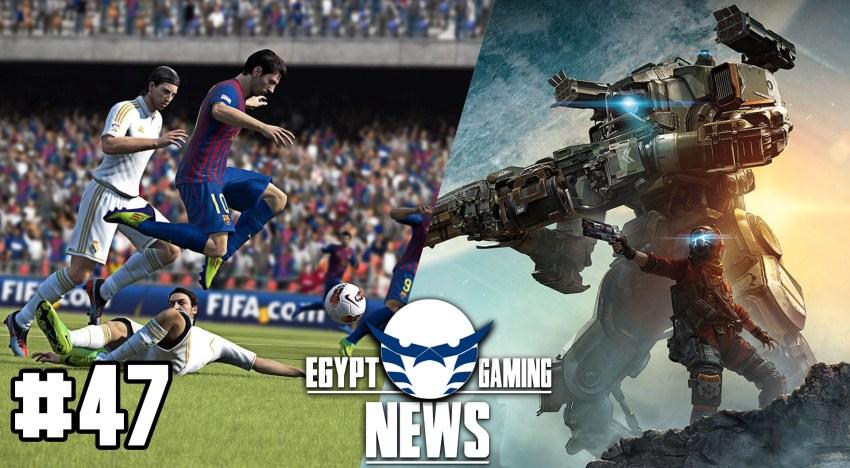 الحلقة 47 من EGN – بيع مطور Titanfall لـ EA و احتمالية وقف اصدار FIFA سنويا