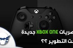 فيديو – حصريات Xbox One جديدة تحت التطوير ؟؟