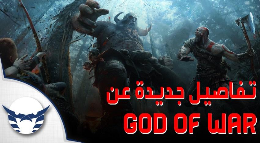فيديو – مناقشة التفاصيل الجديدة عن جيمبلاي God of War