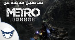 فيديو – لعبة Metro Exodus و تعاملها مع خطية السلسلة