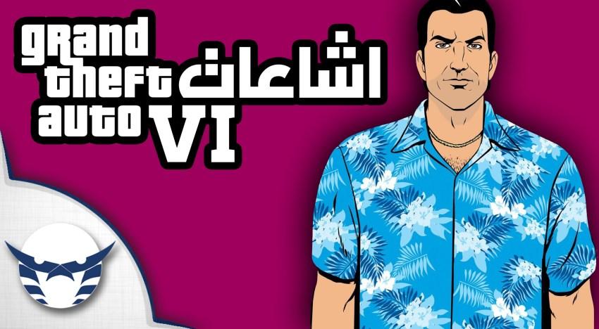 فيديو – اشاعات GTA 6 و رجوع السلسلة لـ VICE CITY