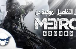 فيديو – كل التفاصيل المؤكدة عن لعبة Metro Exodus