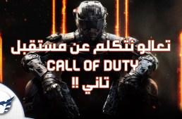 تعالو نتكلم عن مستقبل Call of Duty …. تاني !!
