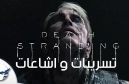 فيديو : تسريبات جديدة عن Death Stranding + رأيي عن نظريات MGS Zero