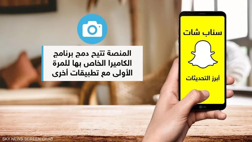 سناب شات تخطط لمنافسة فيسبوك وغوغل وأبل بمنصة رقمية جديدة