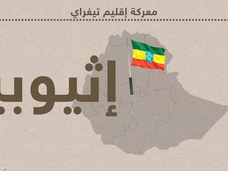 الجيش الإثيوبي يقترب من ميكيلي