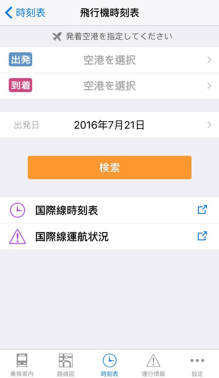 日本自由行必下載交通App (乗換NAVITIME + Yahoo!乗換案內) - Skyscanner香港