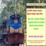 Live train status Bangladesh