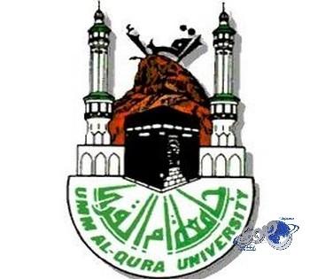 كلية التربية بجامعة أم القرى تُغيّر مواقع إجراء الاختبارات التحريرية للمتقدمين للدراسات العليا