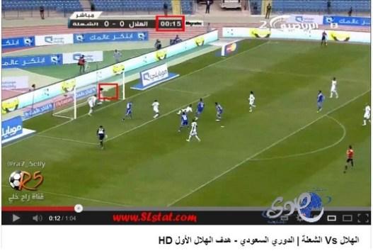 هدف سلمان الفرج في الثانية (15) ويعتبر أسرع هدف هذا الموسم