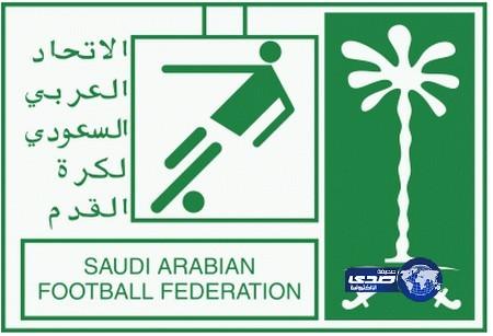 اتحاد القدم يوافق على إنشاء غرفة لفض المنازعات