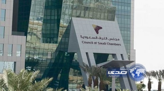 مجلس الغرف يرفض عطلة اليومين الأسبوعية في القطاع الخاص