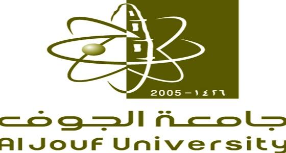 مدير جامعة الجوف يصدر قرارًا بالتمديد لعدد من العمداء