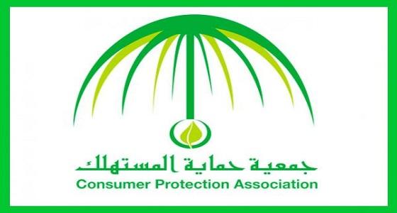 """حماية المستهلك تمنح ختم """" المبادرة المميزة """" لـ بلدية الخبر"""