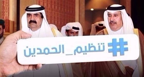 المعارضة القطرية: نظام الحمدين استباح المؤسسات المالية