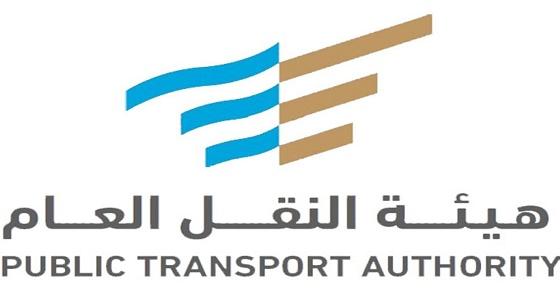إطلاق مسارين للنقل الترددي بالحافلات لخدمة العوائل في الرياض