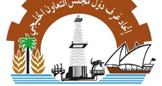 اتحاد الغرف الخليجية يصدر دليل المؤسسات التعليمية الخليجي