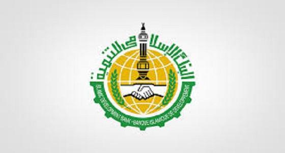 وظائف إدارية شاغرة في البنك الإسلامي للتنمية
