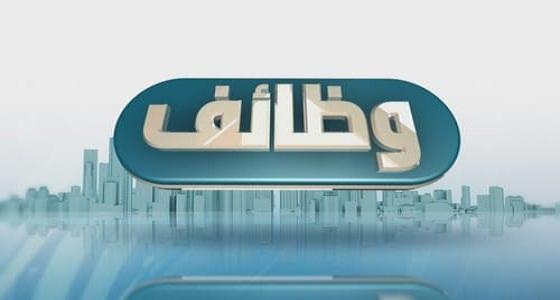 وظائف شاغرة بشركة كبرى في الرياض