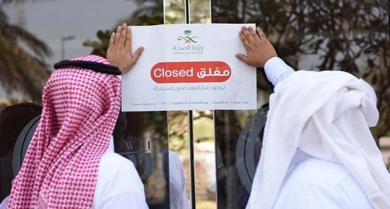 """"""" صحة الشرقية """" تغلق مستشفى خاص مخالف بالدمام"""