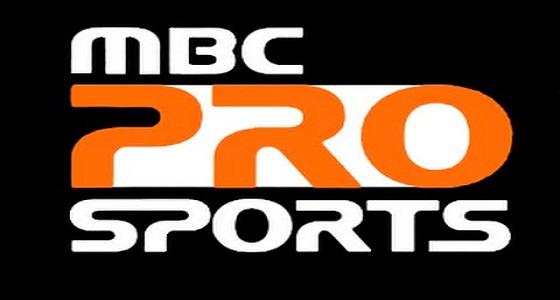 """انقطاع بث قنوات """" MBC Pro Sports """" قبل ساعات من مباراة الهلال والنصر"""