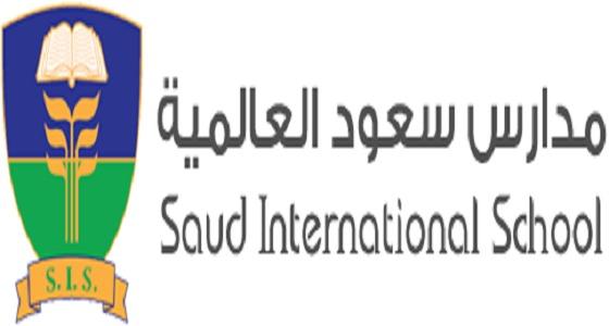 """وظائف شاغرة بمدارس """" سعود """" العالمية"""