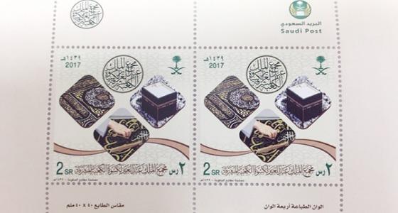 """طابع تذكار جديد احتفاء بمجمع """" الملك عبد العزيز """" لكسوة الكعبة"""