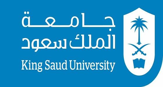 جامعة الملك سعود تعلن وظائف للجنسين