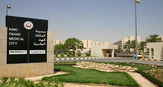 مدينة الملك فهد الطبية تعلن 12 وظيفة شاغرة