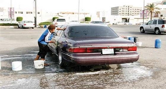 حقيقة فرض غرامة على غسيل السيارات أمام المنزل