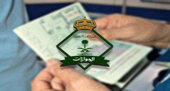 """"""" الجوازات """" توضح رسوم تغيير صورة جواز السفر"""