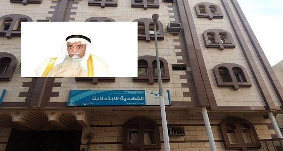 """التعليم: اطلاق اسم """" إبراهيم خفاجي """" على مدرسة بمكة المكرمة"""