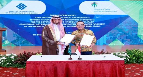 المملكة توقع مع إندونيسيا اتفاقية لإعادة استقدام العمالة المنزلية