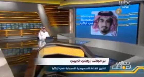 بالفيديو.. ذوو الفتاة السعودية التي سقطت في تركيا يروون تفاصيل الحادث