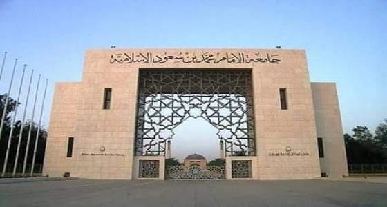 بالأسماء.. المرشحون والمرشحات للوظائف الأكاديمية بجامعة الإمام