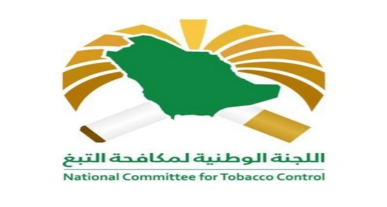 اللجنة الوطنية لمكافحة التبغ بنجران تصادر وتتلف 477 كيلوجراما من مشتقاته