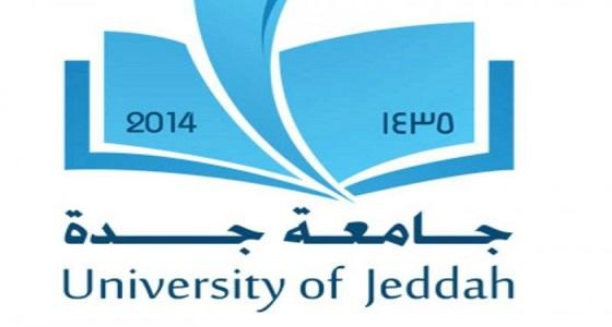 جامعة جدة تعلن عن نتائج مسابقة الوظائف الإدارية