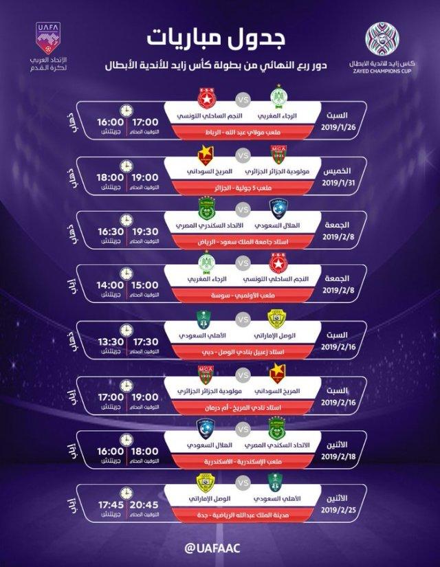 جدول مباريات النهائي لبطولة زايد 8d1d51a9-ffcd-47b8-b
