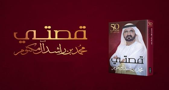 """بالصور.. """" قصتي """" كتاب جديد يروي تجربة حاكم دبي في نصف قرن"""