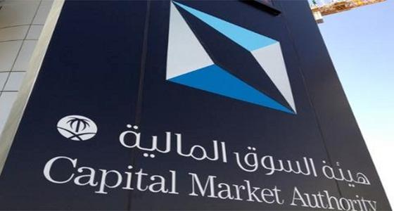 إدانة مخالف لنظام السوق المالية ولوائحه التنفيذية