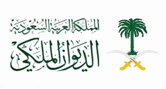وفاة صاحبة السمو الملكي الأميرة البندري بنت عبدالرحمن بن فيصل بن عبدالعزيز آل سعود