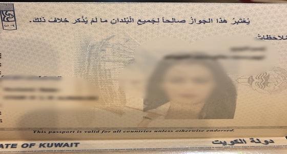 """جدل في الكويت بسبب إدراج اسم الزوج في """" جواز """" الزوجة دون أن يسري العكس"""