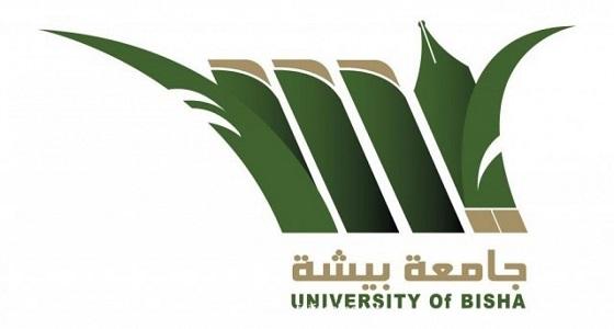 فتح باب القبول في برامج الدراسات العليا بجامعة بيشة