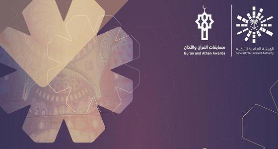 """"""" الترفيه """" تمدد فترة التسجيل في مسابقات القرآن والآذان العالمية"""