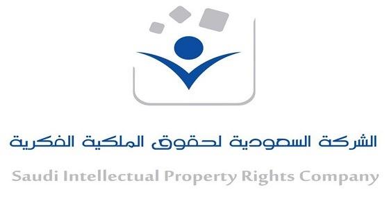 وظيفة شاغرة في الشركة السعودية لحقوق الملكية الفكرية بالرياض
