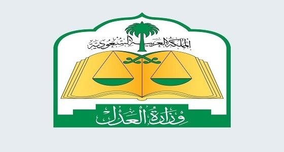 بالتزامن مع اليوم الوطني.. توضيح من « العدل » حول عقوبة إهانة العلم
