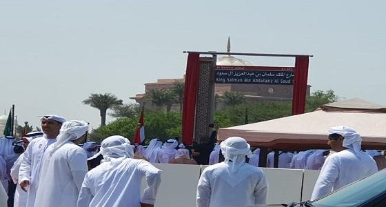 افتتاح شارع الملك سلمان بن عبدالعزيز في أبوظبي تزامنا مع احتفالات اليوم الوطني