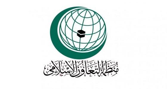 منظمة التعاون الإسلامي تدين تصريحات نتنياهو وترحب بدعوة المملكة لاجتماع طارئ
